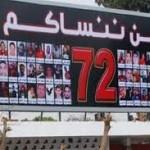 ادارة الاهلى والفريق يشاركون فى تأبين شهداء مذبحة بورسعيد