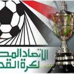 كأس مصر .. الإسماعيلي يستضيف الرجاء و المقاصة يواجه الداخلية