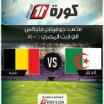 التشكيلة النهائية: الجزائر – بلجيكا