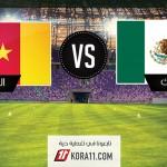 التشكلية النهائية: المكسيك – الكاميرون