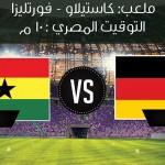التشكيلة النهائية: ألمانيا – غانا
