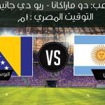 التشكيلة النهائية: الأرجنتين – البوسنة والهرسك