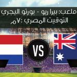 التشكيلة النهائية استراليا – هولندا