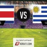 التشكيلة النهائية: أوروجواى – كوستاريكا