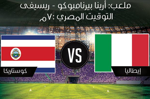 التشكيلة النهائية: إيطاليا - كوستاريكا