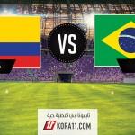 التشكيلة النهائية: البرازيل – كولومبيا