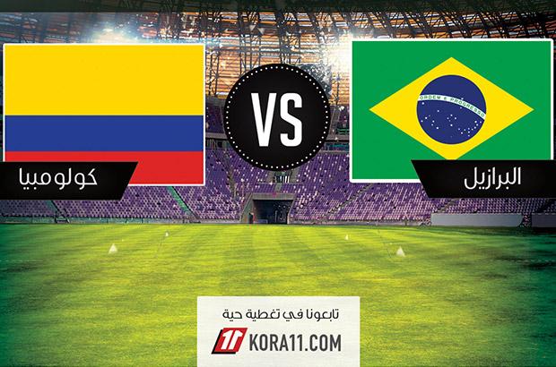 التشكيلة النهائية: البرازيل - كولومبيا