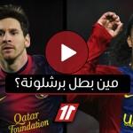 !!ميسي ولا رونالدينهو؟ مين فيهم بطل برشلونة؟ شوف الفيديو و قول لنا رأيك