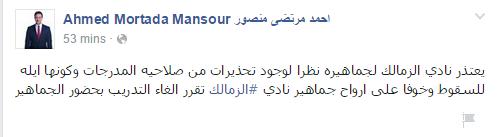 بيان مجلس اداراة الزمالك - أحمد مرتضى