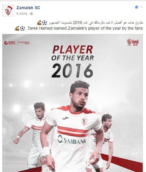 71021-إعلان-صفحة-الزمالك-عن-اختيار-طارق-حامد-أفضل-لاعب-بتصويت-الجمهور