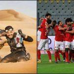 3 نجوم من الأهلي ضحايا رامز جلال في رمضان