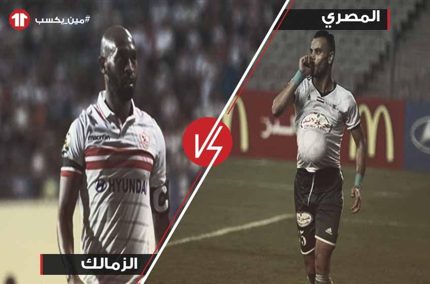 مين يكسب  كبرياء الزمالك VS طموح «عميد» المصري
