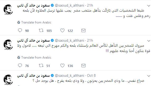 رئيس الريان القطري يسخر من مصر عبر «كهربا» بسبب ميسي !