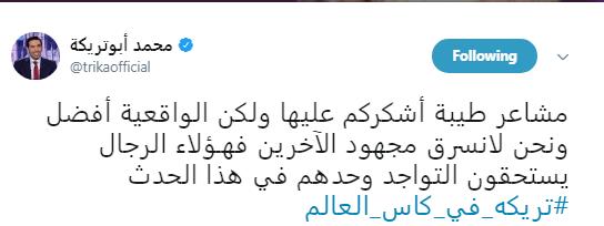 أبو تريكة يعلن موقفه من المشاركة في كأس العالم 2018 !