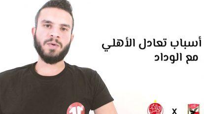 تحليل مباراة الأهلي والوداد المغربي