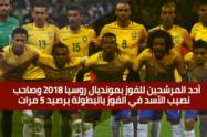 كل ما تريد أن تعرفه عن أرقام منتخب البرازيل