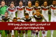 كل ما تريد أن تعرفه عن أرقام منتخب ألمانيا