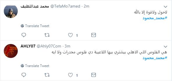 تويت11.. ما بين الحزن والصبر جمهور الأهلي ينتفض من أجل الموهوب