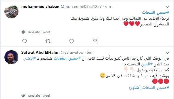 تويت11.. إحتفال خاص من جمهور الأهلي بالشحات
