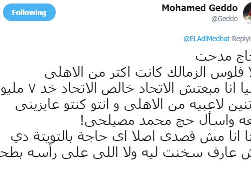 """""""اللي على رأسه بطحة"""".. مشادة قوية بين جدو ومدحت العدل على تويتر!"""