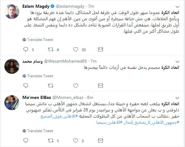 تويت11.. جمهور الأهلي يتحدى اتحاد الكرة عقب الخضوع لبيراميدز!
