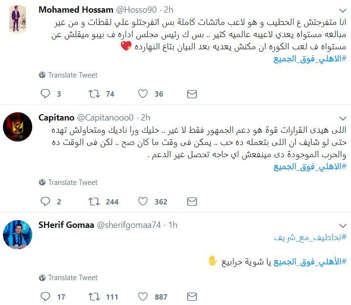 تويت 11.. انتفاضة الخطيب أعادت للجماهير ذكريات الأب الروحي