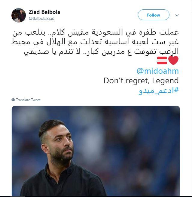 تويت 11.. نجوم الرياضة وجماهير الكرة تدافع عن ميدو عقب الإقالة