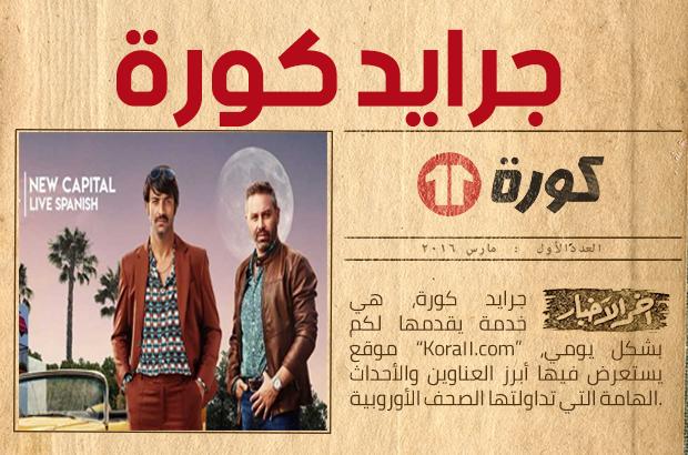 جرايد كورة| ميدو وحازم إمام يتصدران الصحف العالمية!
