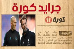 """جرايد كورة  صفقات البارسا والريال و""""مفاجأة"""" ليفربول تتصدر عناوين الصحف العالمية"""