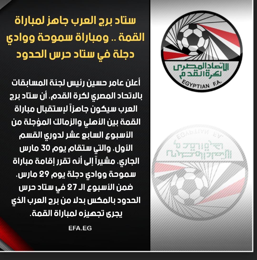 رسميًا| برج العرب يستضيف القمة.. والجماهير ترد بقوة!