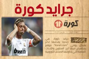 جرايد كورة | العنصرية تضرب البريميرليج وجوتي يصدم عشاق ريال مدريد