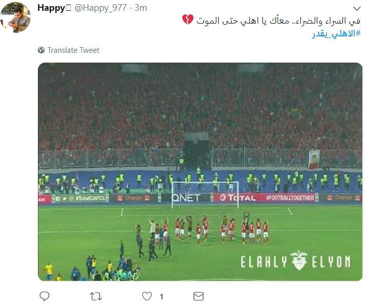 تويت 11| جماهير الأهلي تعزف لحن الوفاء رغم الخروج الإفريقي