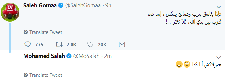 """وصلة هزار بين صالح جمعة وصلاح تنتهي بشكل """"ساخر"""""""
