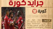 جرايد كورة| مصير مبابي وتهديد صريح لصلاح ورفاقه بمدريد