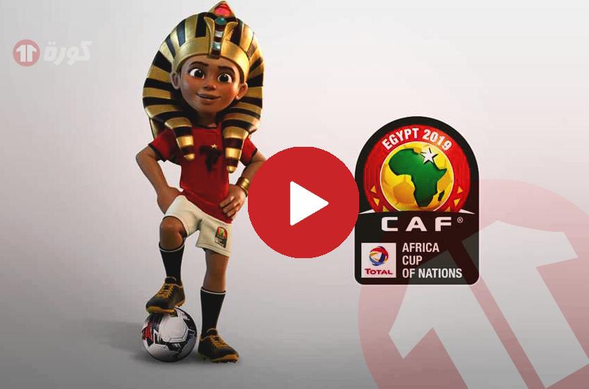 """فيديو - الطفل """"توت"""" تميمة أمم إفريقيا 2019"""