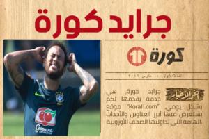 جرايد كورة| معاناة نيمار وخطة برشلونة وهازارد إلى ريال مدريد