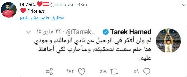 تويت 11| الإنتماء لا يشترى ولا يباع.. حملة من الفرسان للإبقاء على نجم الجماهير