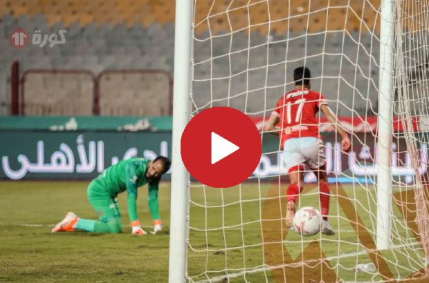 فيديو - هدف فوز الأهلي 1-0 الزمالك