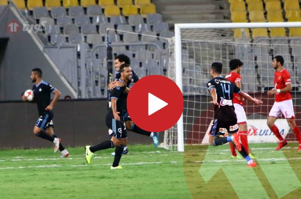فيديو - ملخص مباراة بيراميدز 1-0 الأهلي